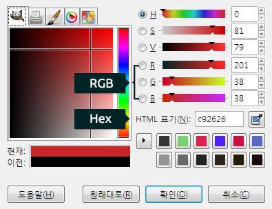 김프에서 색상선택 창의 모습