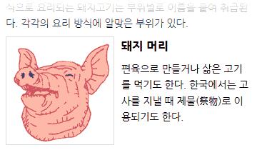 돼지머리 이미지가 왼쪽에 삽입된 본문