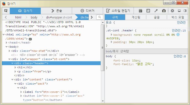 파이어 폭스에서 실행시킨 개발자도구, 왼쪽에 문서구조가 보여지고, 오른쪽의 요소의 스타일이 보여집니다.